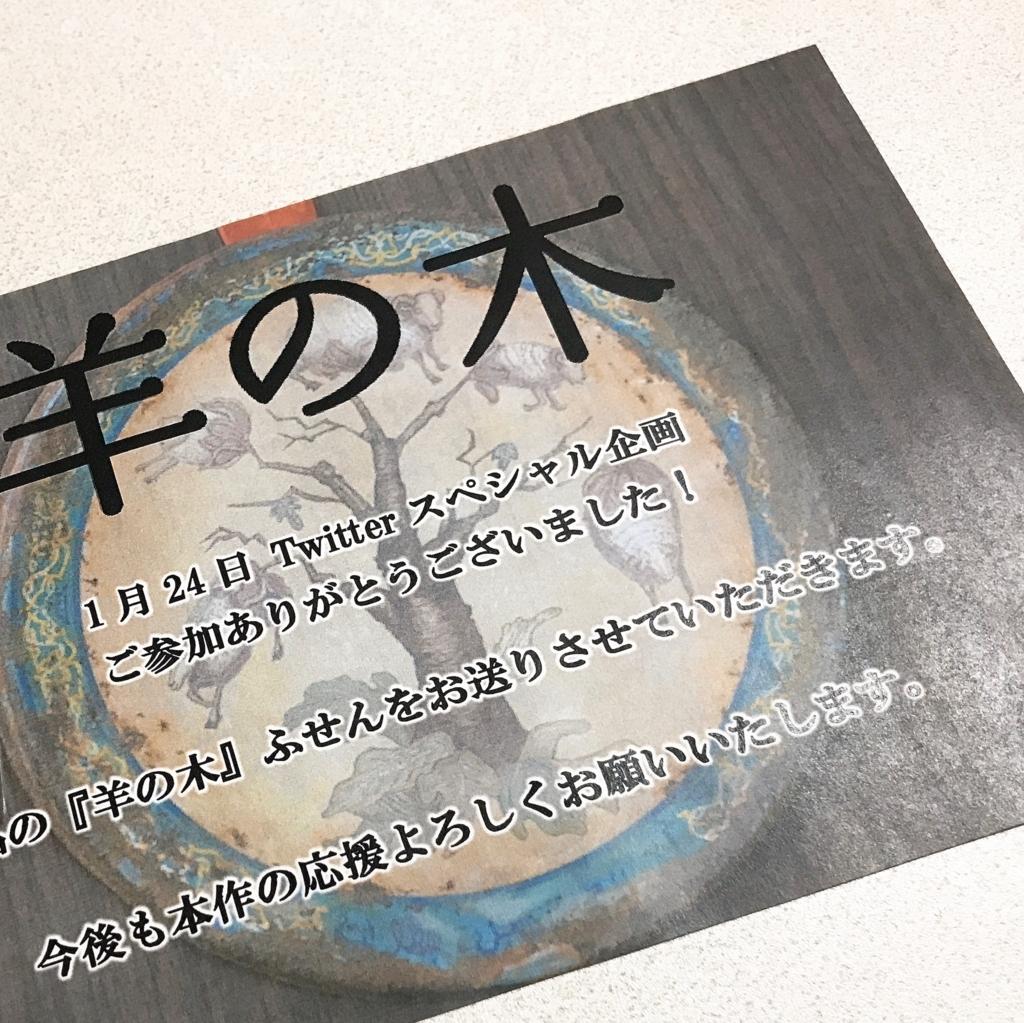 f:id:ko-mochi:20180210203210j:plain