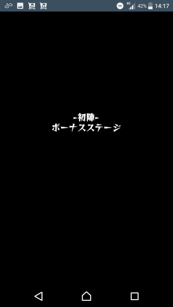 f:id:ko-udon-sc50:20170628160054j:plain
