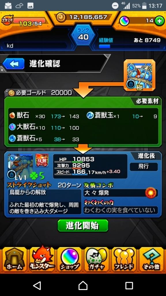 f:id:ko-udon-sc50:20170629154107j:plain