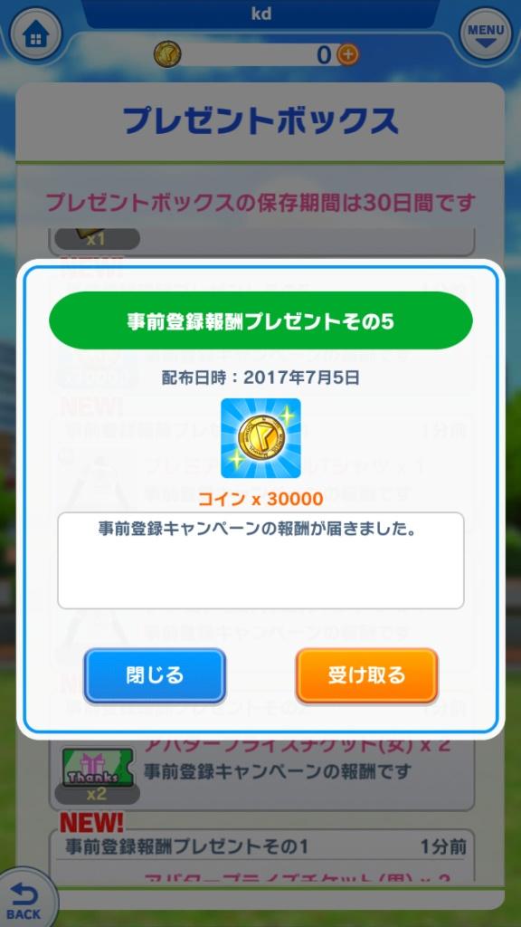 f:id:ko-udon-sc50:20170705152953j:plain