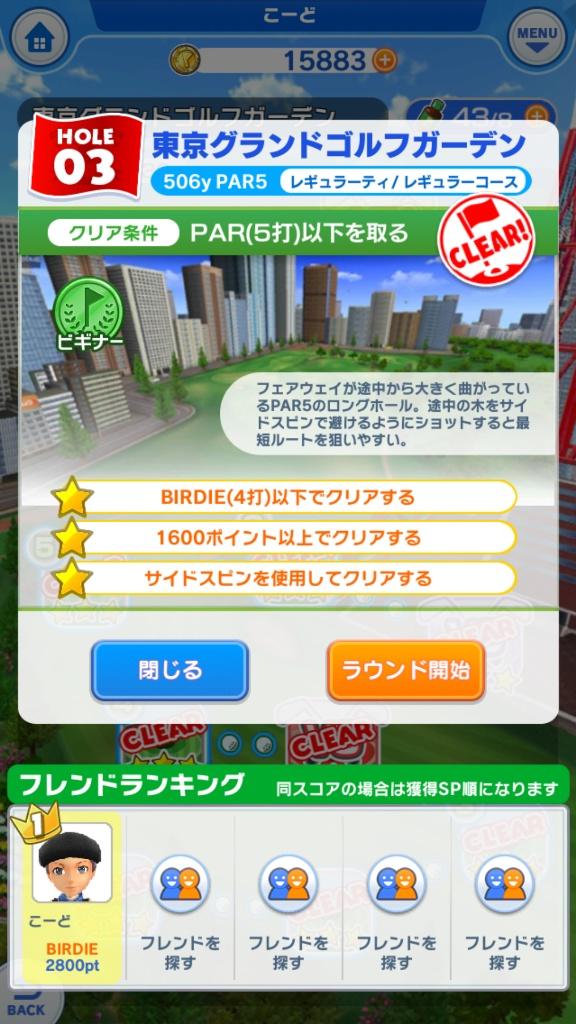 f:id:ko-udon-sc50:20170707144401j:plain