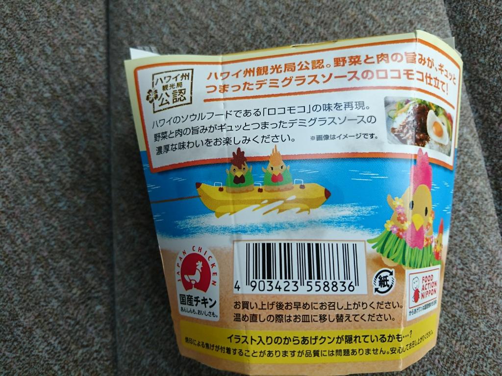 f:id:ko-udon-sc50:20170712225257j:plain