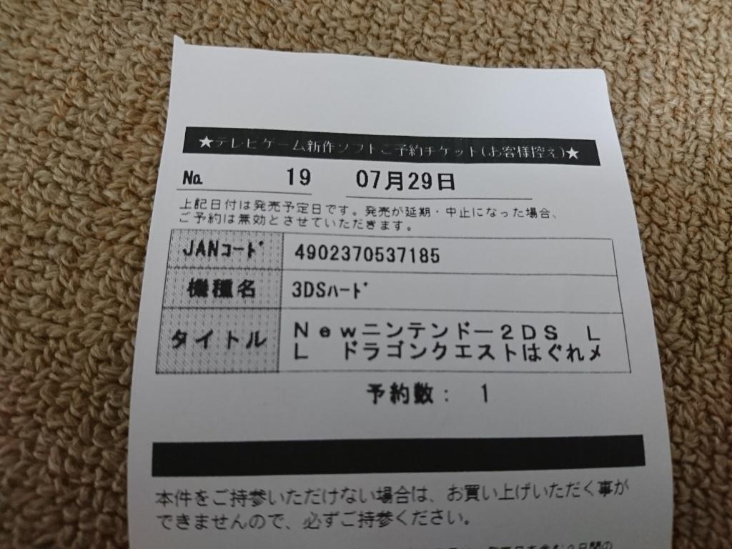 f:id:ko-udon-sc50:20170715231522j:plain