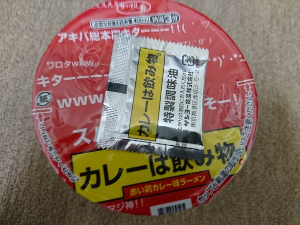 f:id:ko-udon-sc50:20170812231010j:plain