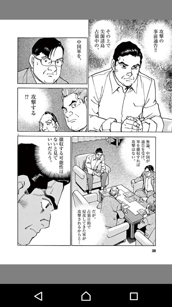 f:id:ko-udon-sc50:20170826225903j:plain