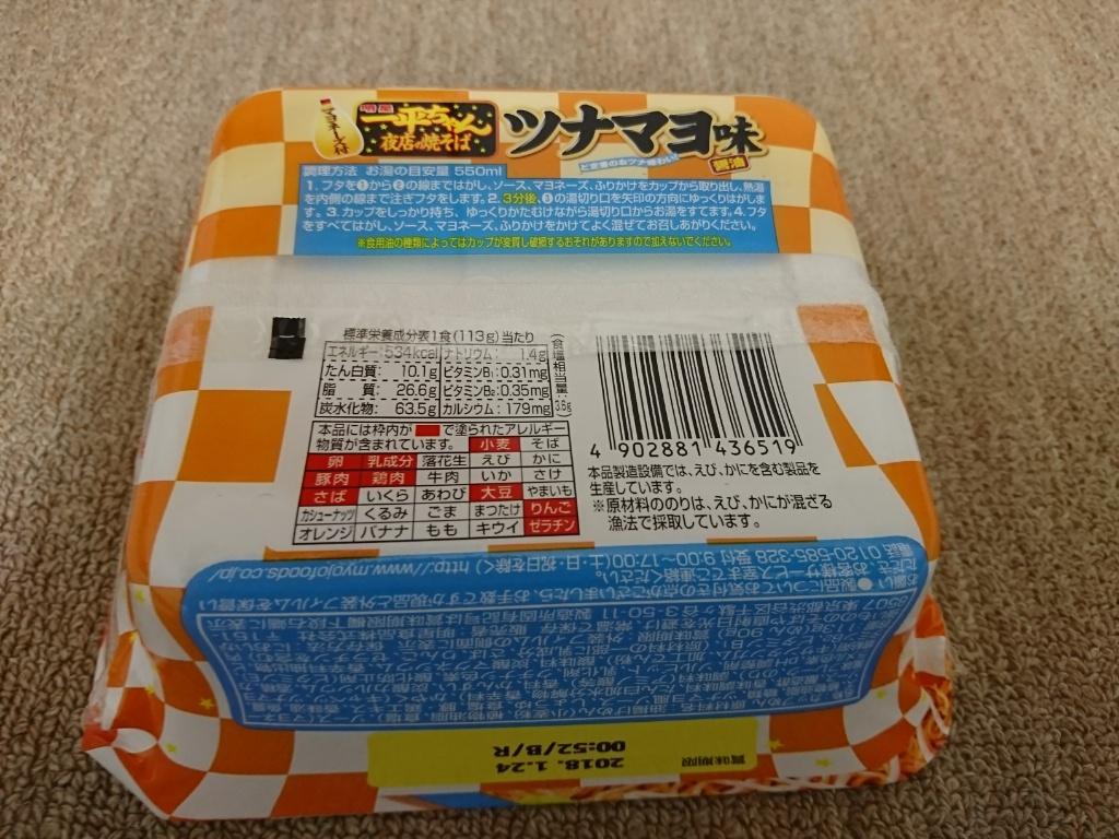 f:id:ko-udon-sc50:20170830114804j:plain