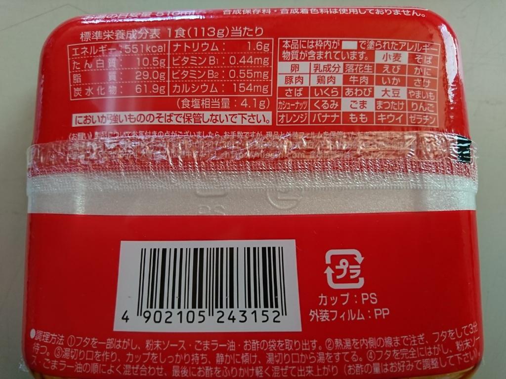 f:id:ko-udon-sc50:20170831215738j:plain