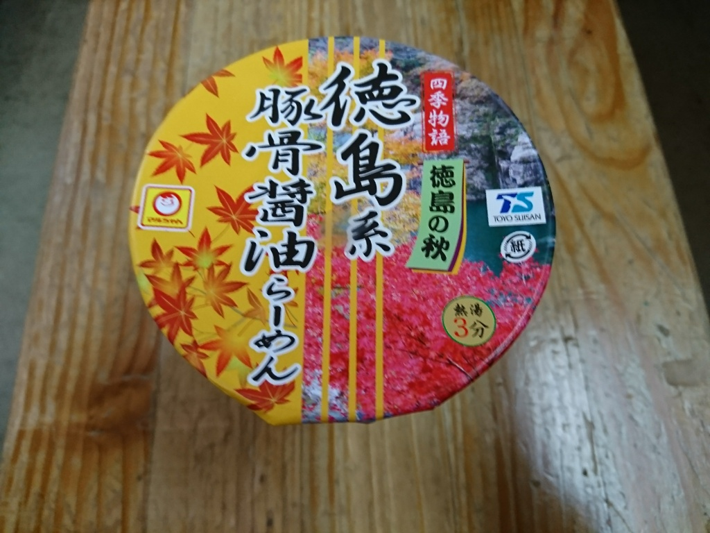 f:id:ko-udon-sc50:20170902212516j:plain