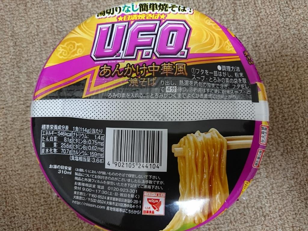 f:id:ko-udon-sc50:20170903222936j:plain