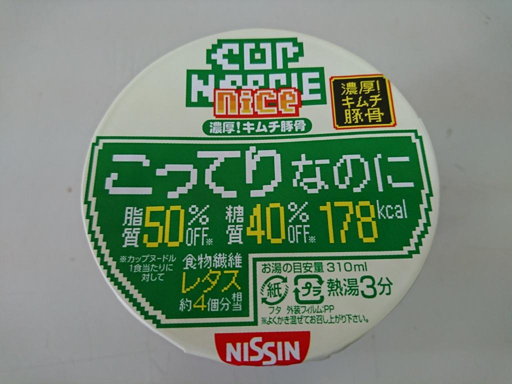 f:id:ko-udon-sc50:20171001215707j:plain