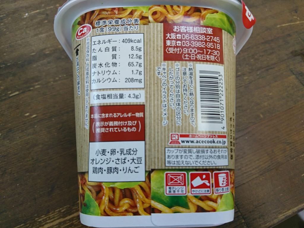 f:id:ko-udon-sc50:20171006225218j:plain