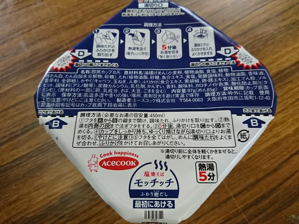 f:id:ko-udon-sc50:20171006225726j:plain