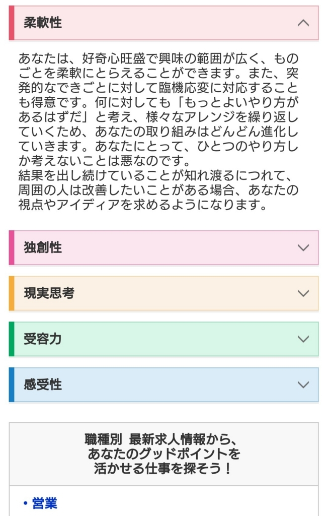 f:id:ko-udon-sc50:20180318142442j:plain