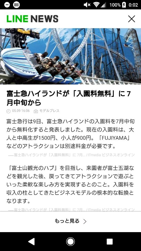 f:id:ko-udon-sc50:20180511211337j:plain