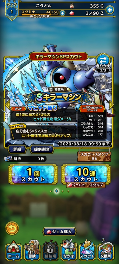 f:id:ko-udon-sc50:20200716144326j:plain