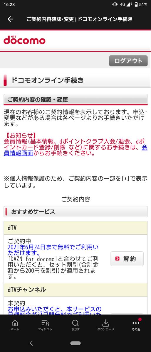 f:id:ko-udon-sc50:20210626171615p:plain