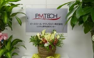 pmt_entrance