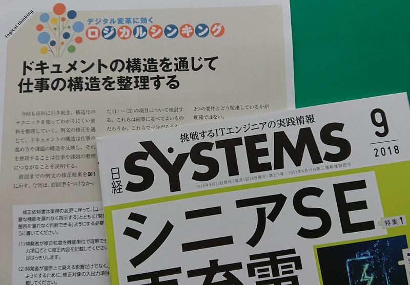 f:id:ko1hayashi:20180827175117j:plain