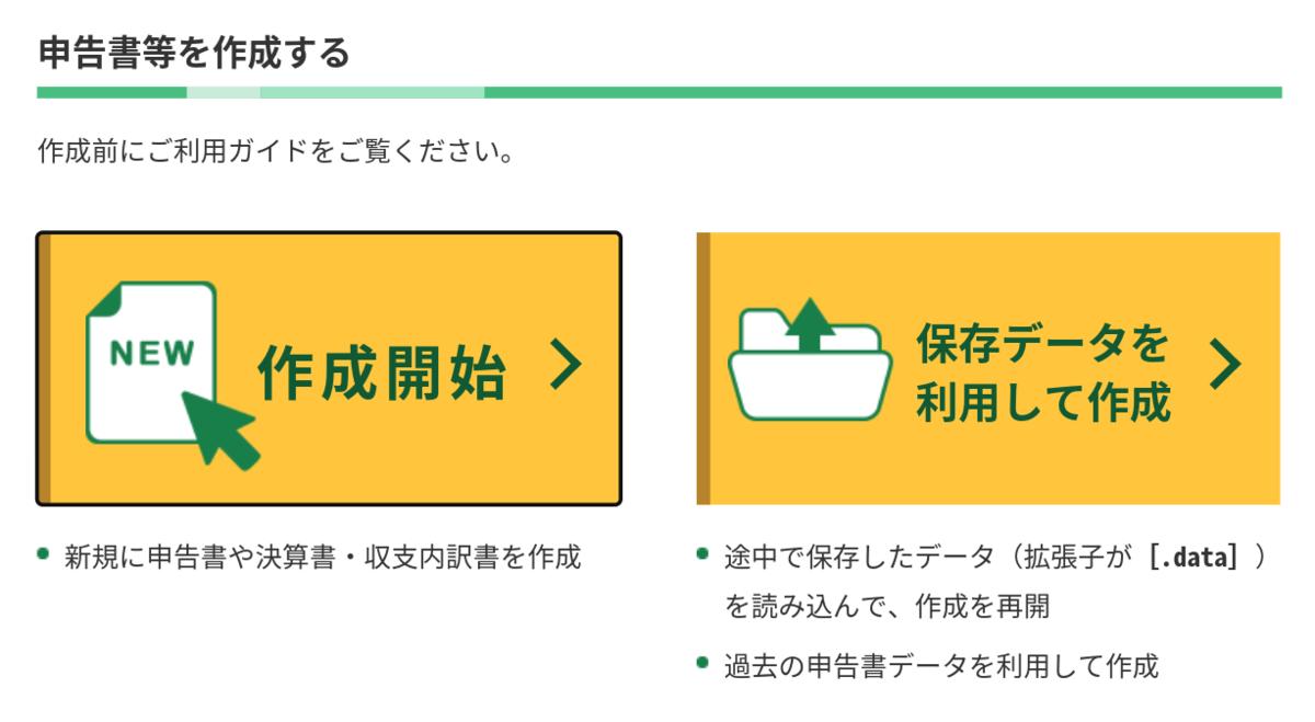 f:id:koabe_cycle:20210227172824p:plain
