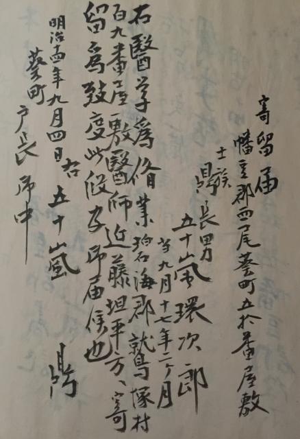福澤諭吉 病床日記