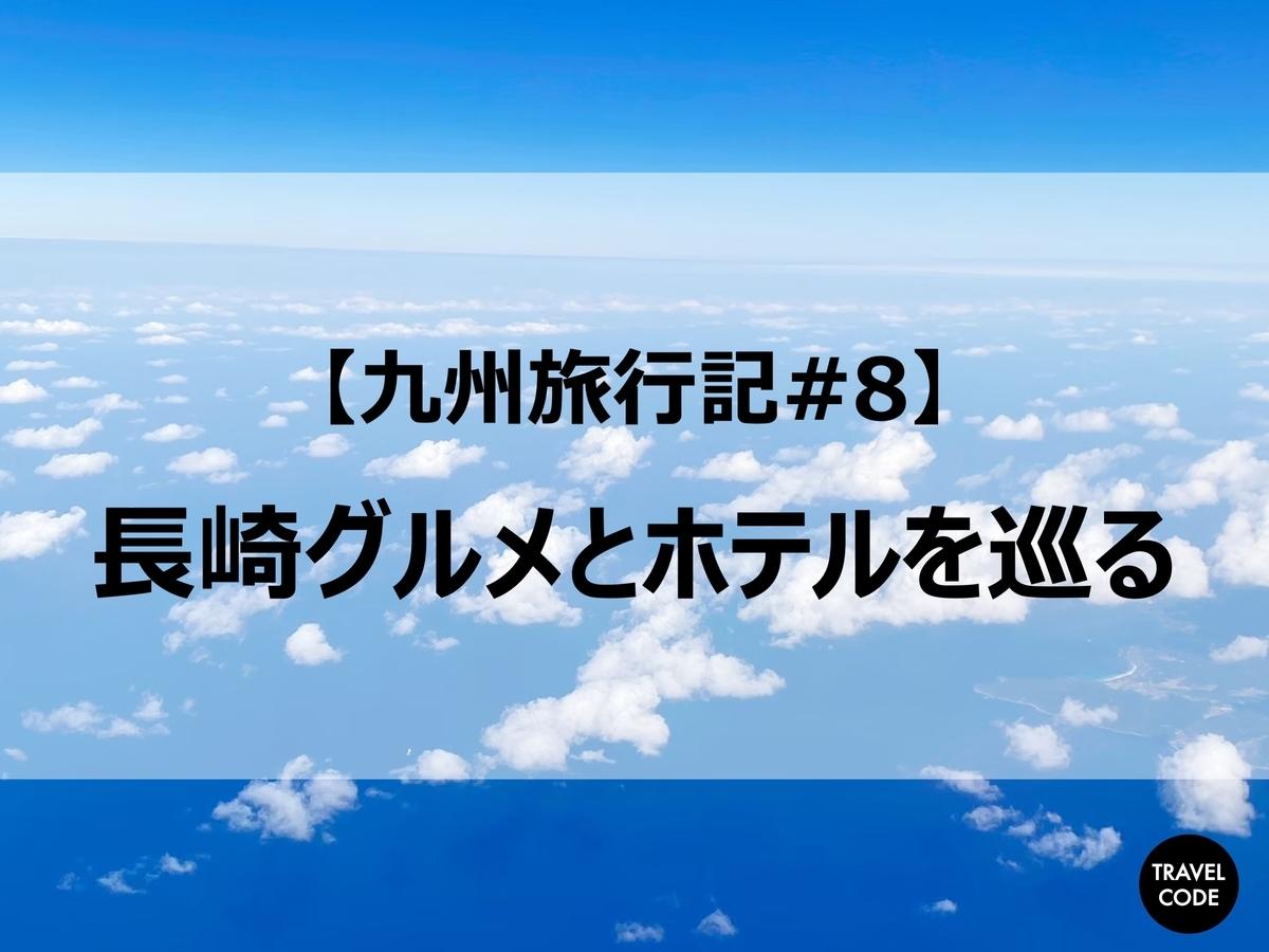 f:id:koala_log:20210721163343j:plain