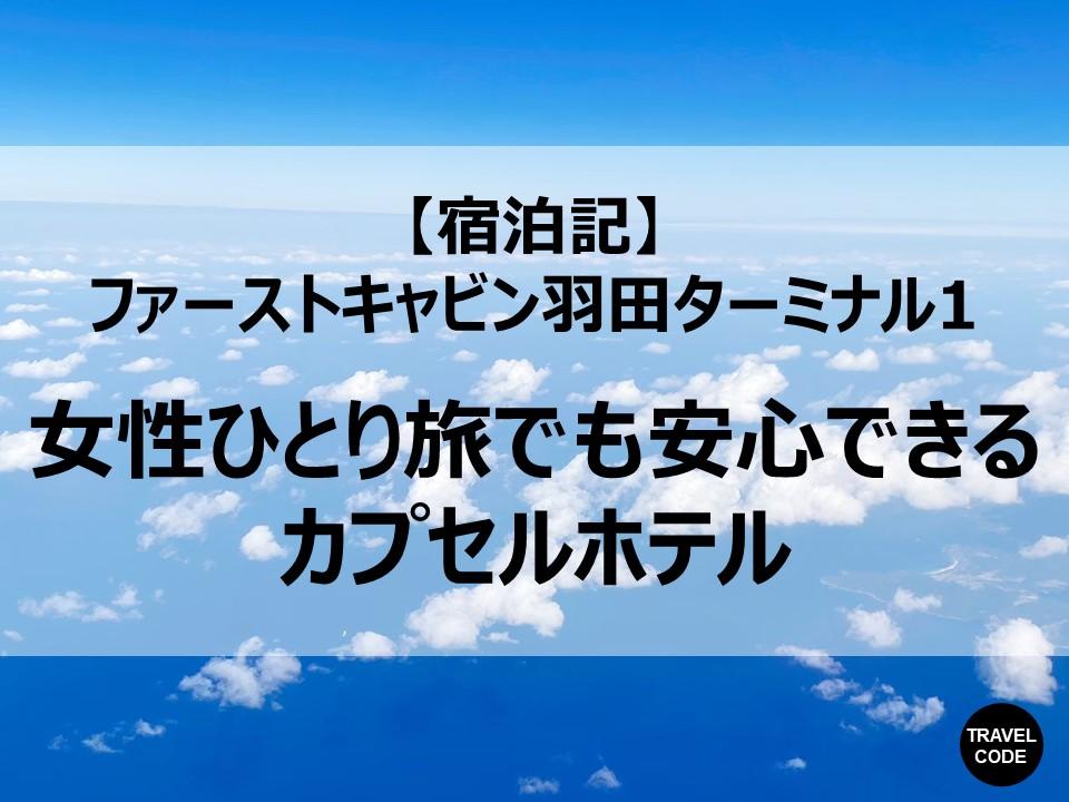 f:id:koala_log:20210812132719j:plain