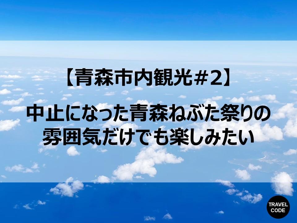 f:id:koala_log:20210823160203j:plain
