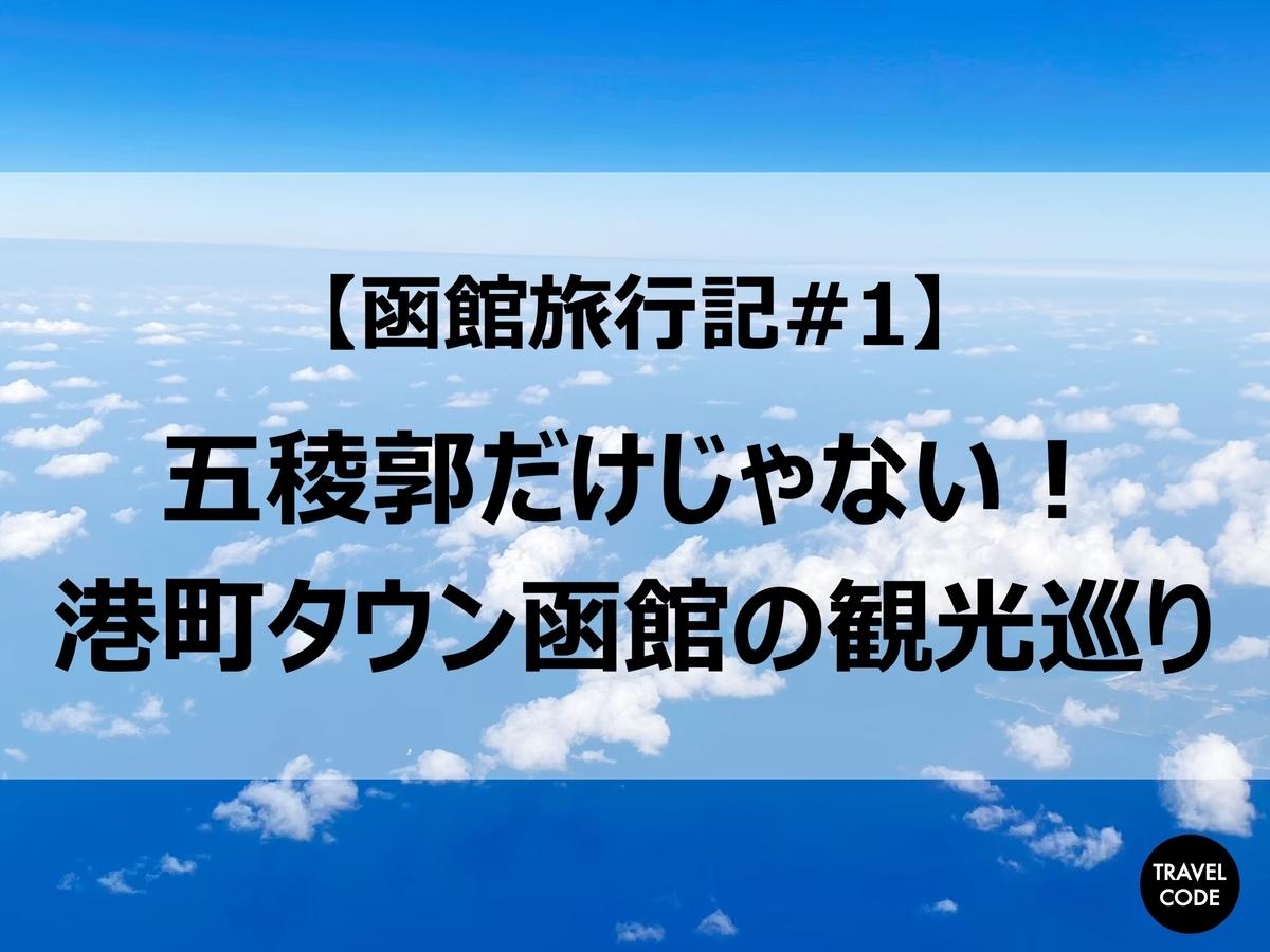 f:id:koala_log:20210918144233j:plain