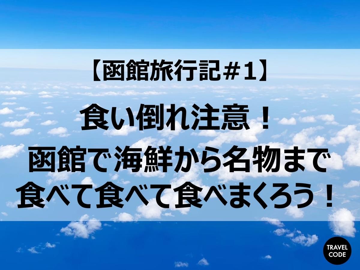 f:id:koala_log:20210918195647j:plain