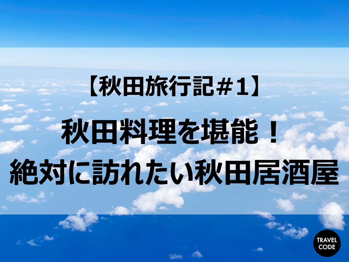 f:id:koala_log:20210922175445p:plain