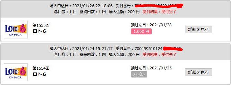 f:id:koarasandesu:20210205100045j:plain