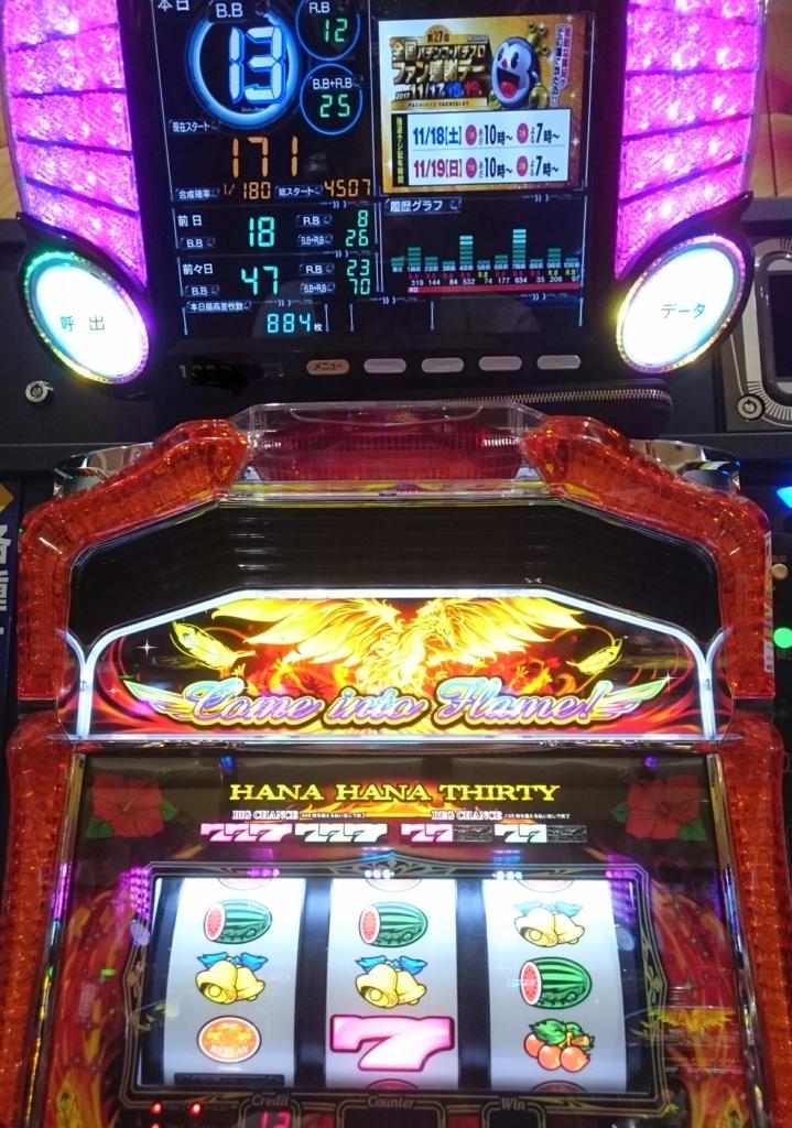 f:id:koba-HANAHANA:20171119211615j:plain