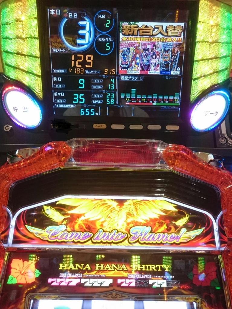 f:id:koba-HANAHANA:20171209002116j:plain