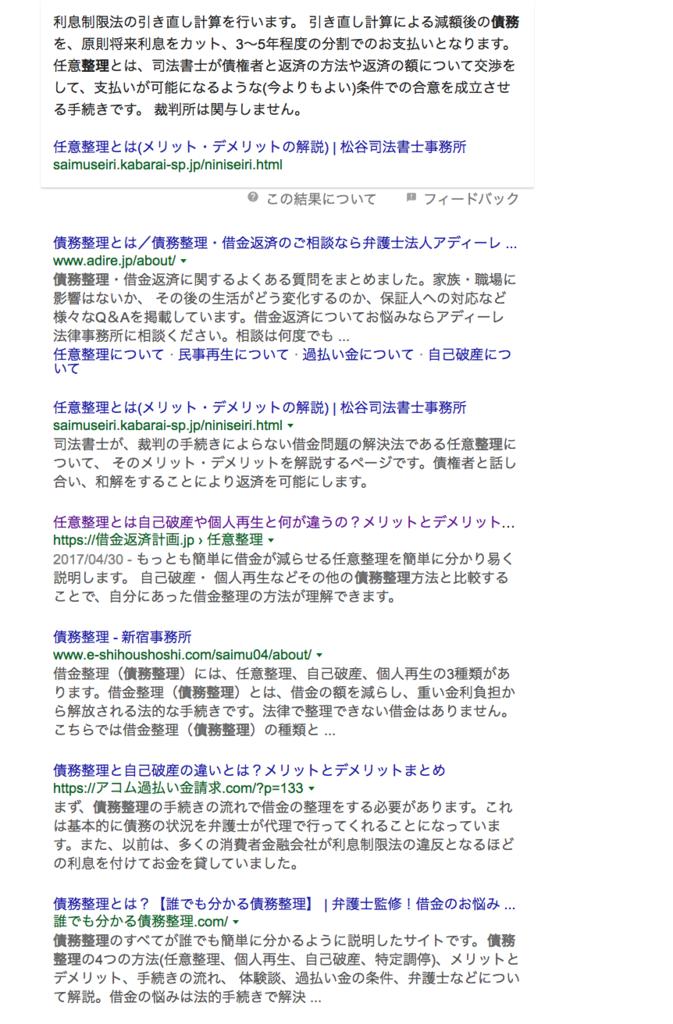 f:id:koba_tokyo:20170519135528p:plain