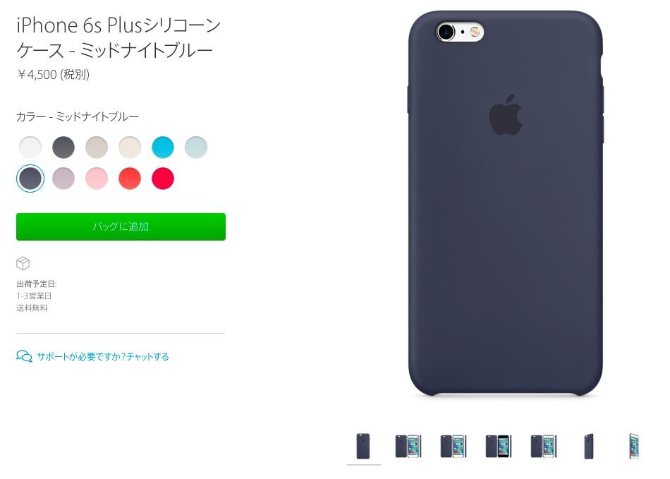 iPhone 6s Plusのシリコンケース