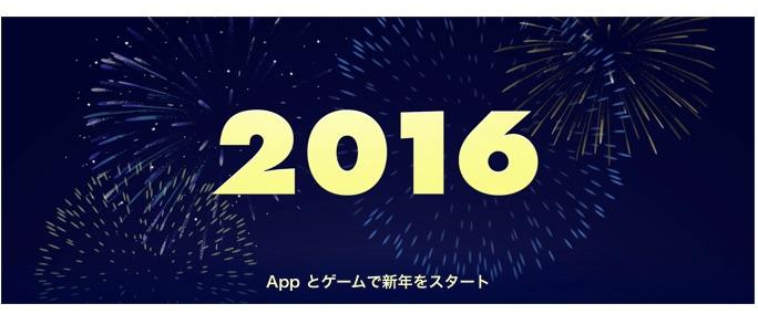 2016アプリ