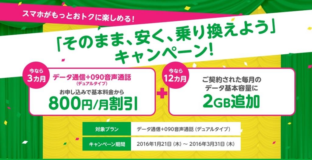 mineoのキャンペーン 2016「そのまま、安く、乗り換えよう」キャンペーン!