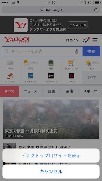 Safariでデスクトップサイトの表示
