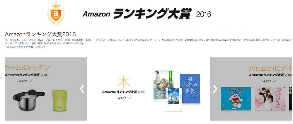 Amazonランキング大賞2016 本