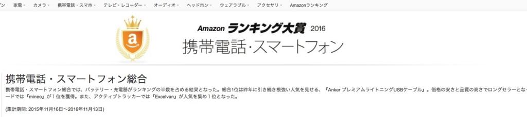 Amazonランキング大賞2016 携帯電話・スマートフォン