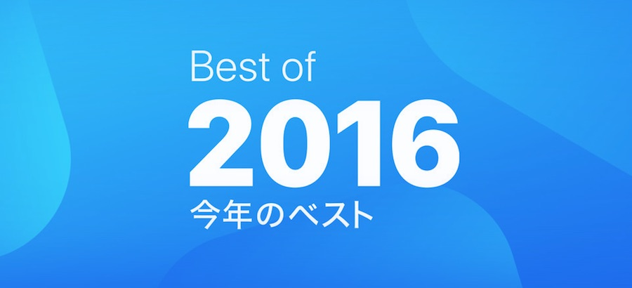 Best of 2016 Apps