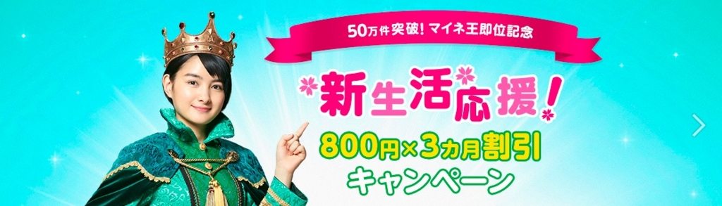 mineo、新生活応援!800円×3カ月割引キャンペーン