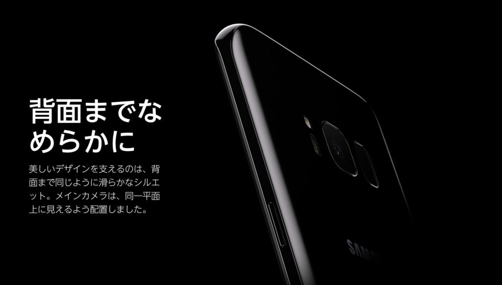 Galaxy S8背面
