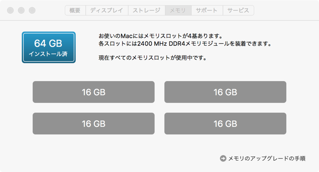 メモリ64GB