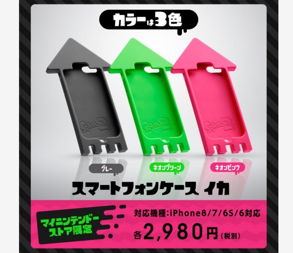 「スプラトゥーン2」のイカ型iPhoneスマホケース