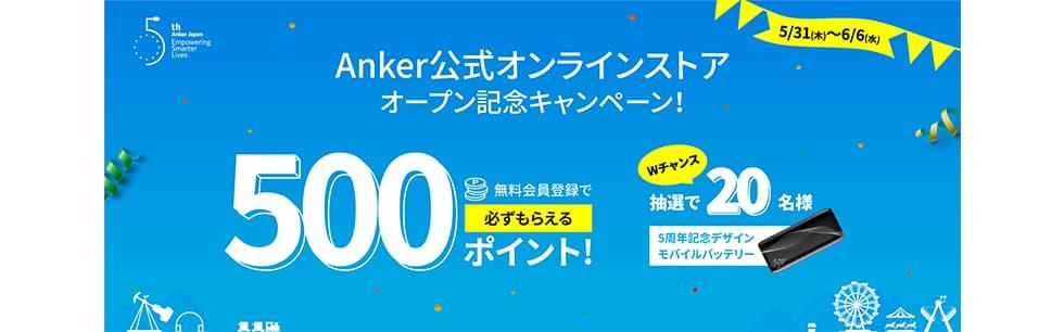 >Anker公式オンラインストアオープン記念キャンペーン