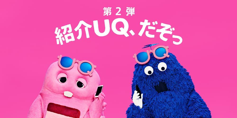 UQ mobile紹介キャンペーン
