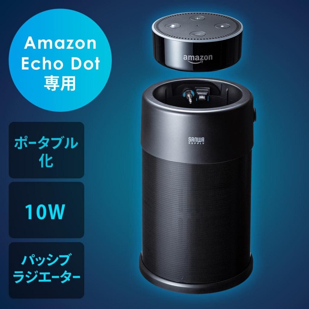 Amazon Echo Dotスピーカードック