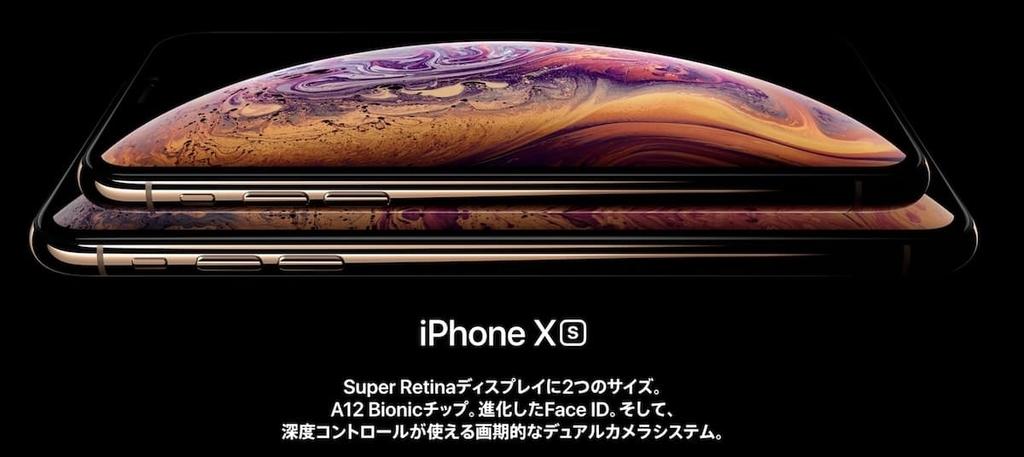 iPhone Xs、iPhoneXs Max