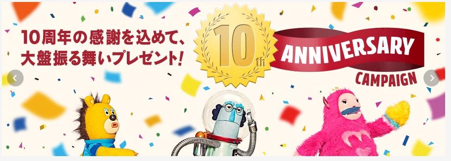 ドコモオンラインショップ10周年キャンペーン
